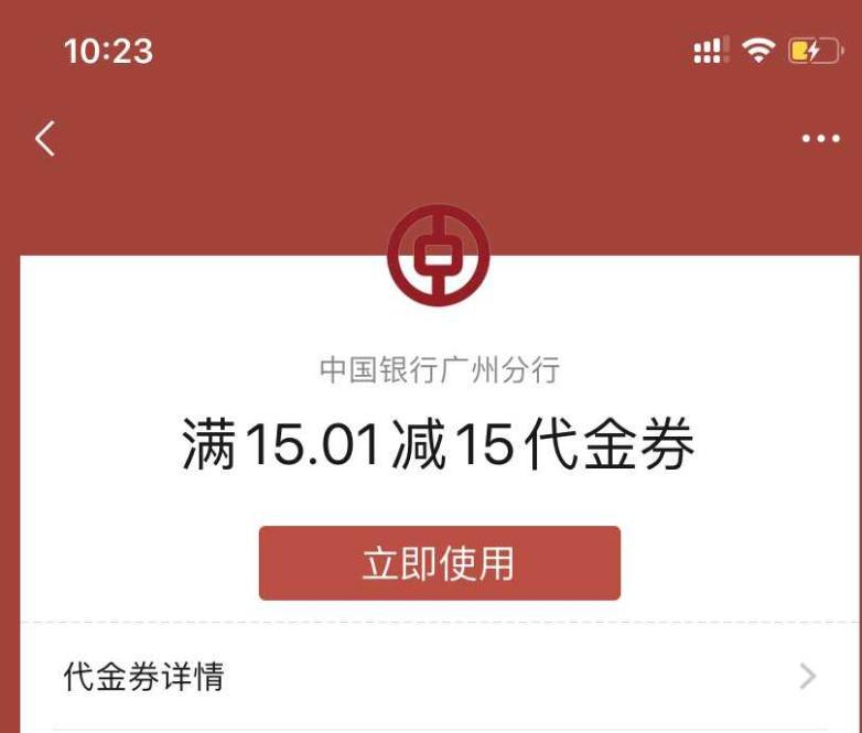 广东中行免费领最低15元微信立减金,限制地区