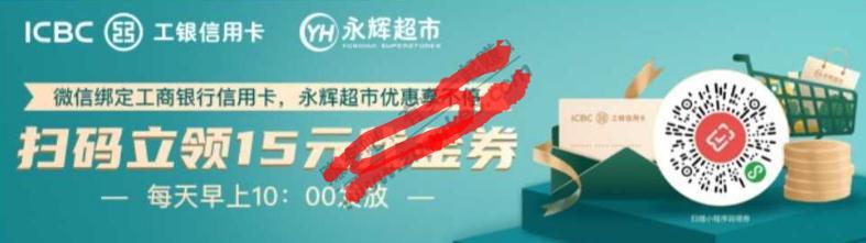 工行信用卡免费领永辉超市30-15微信立减金