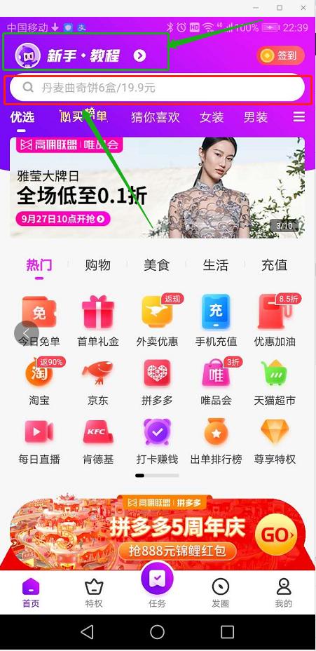 网上购物省钱app:高佣联盟
