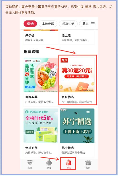 中国银行APP京东优选消费30元返20元京东支付优惠券