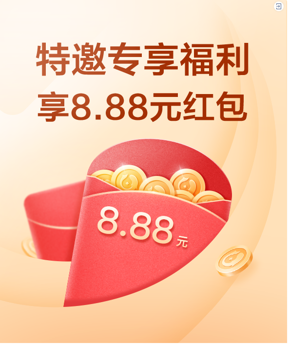 腾讯理财通1000-8.88红包,基金变现