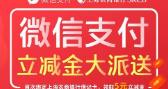 中国银行1元买10元微信立减金