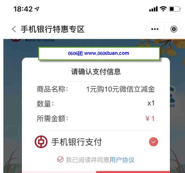 中国银行特邀用户领10元微信立减金