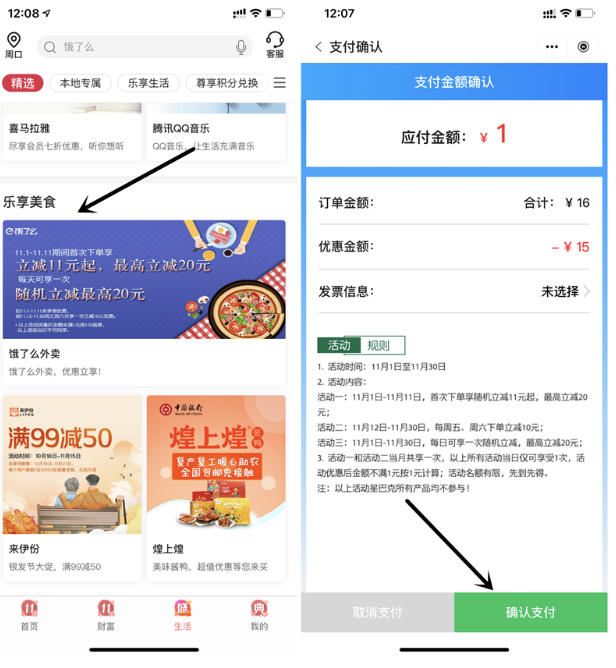 中国银行用户饿了么支付立减优惠11到20元
