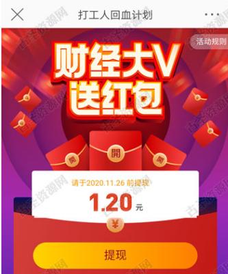 新浪微博关注大V领现金红包