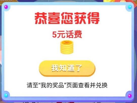 广东建行卡支付一分钱抽最高100元手机话费