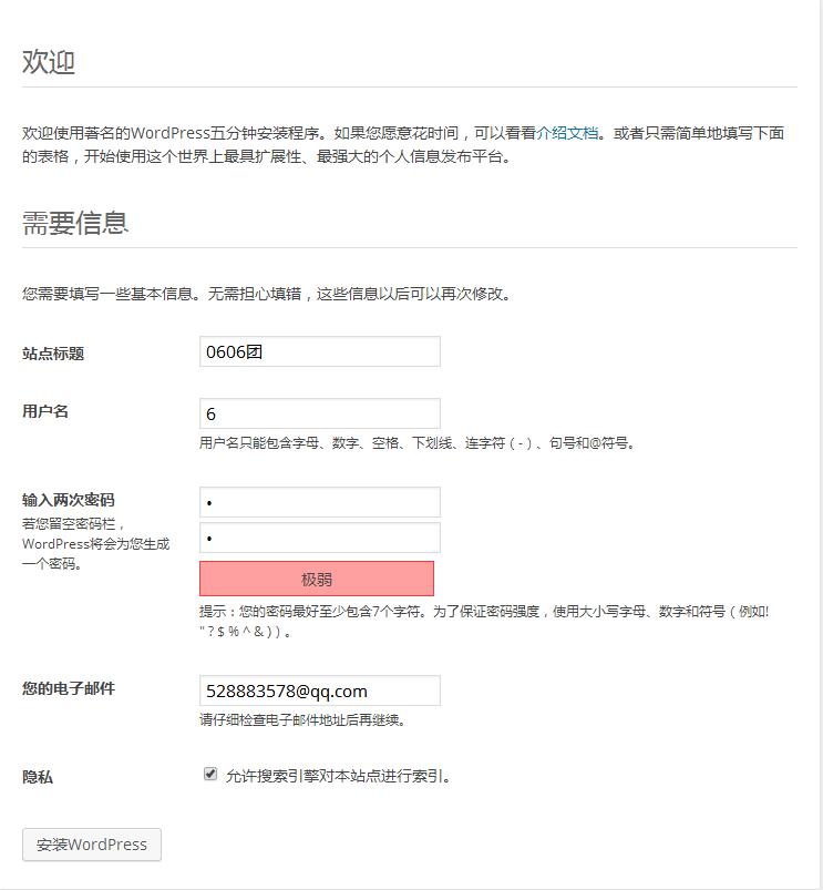 wordpress程序安装