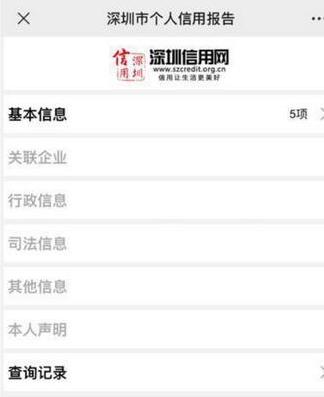 深圳人的个人信用报告怎么查?