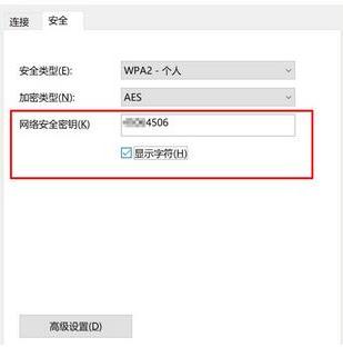 WiFi忘记密码怎么找回?