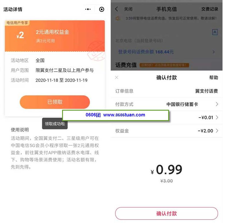 中国电信用户1元便宜充值3元手机话费