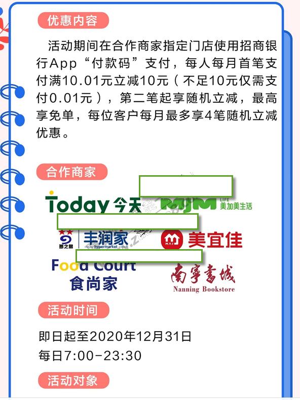 广西招商银行用户在美宜家每月消费支付第一笔优惠10元