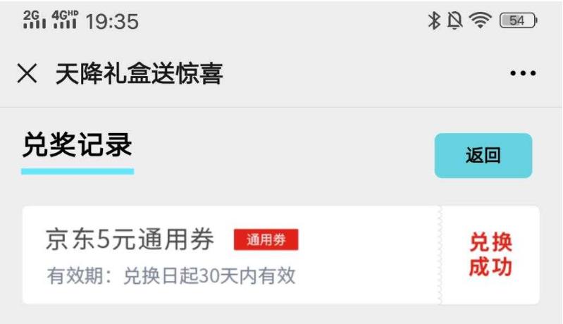 中国银行用户免费抽京东红包和视频网站会员