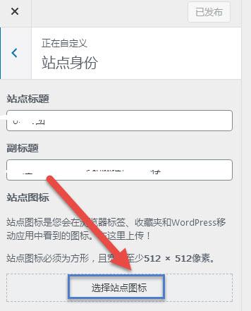 wordpress博客如何修改网站logo