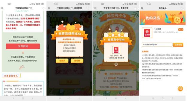 微信中国银行河南分行春节拼图抽1~2元话费秒到