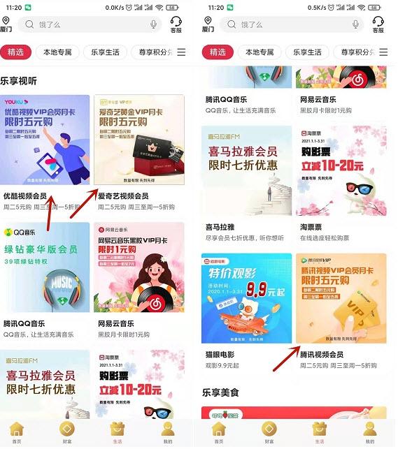 中国银行APP,5元购买各大视频会员月卡