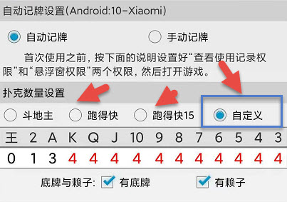 熊猫四川麻将跑得快记牌器自定义设置